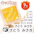 hankoya-store-7_onamae-9set-02