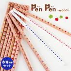 鉛筆 名入れ鉛筆  名入れ無料 ペンペン ウッド 赤青えんぴつセット 名入れえんぴつ 入学祝 12本1ダース セット えんぴつ 名前 名入り 名入れ ギフト プレゼント