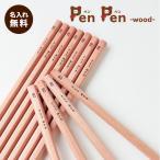 鉛筆 名入れ鉛筆  名入れ無料 ペンペン ウッド 無地 ナチュラル 入学祝 12本1ダース セット 鉛筆 えんぴつ エンピツ 名前 名入り 鉛筆 名入れ ギフト プレゼント