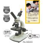 ショッピング自由研究 送料無料◆アーテック/ステージ上下顕微鏡RLD600 [教材][教育][学習][自由研究]