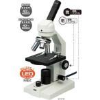 ショッピング自由研究 送料無料◆アーテック/生物顕微鏡EC400/600 [教材][教育][学習][自由研究]