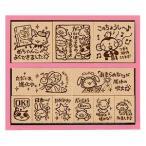 ビバリー フレフレ日和・木製ごほうびスタンプ(木製ゴム印)SDH-048《印鑑・はんこ・スタンプ セット・キャラクター》