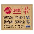 ビバリー 木製ごほうびスタンプ 辛口 (木製ゴム印) SOH-004《印鑑・はんこ・スタンプ セット》
