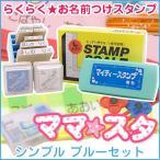 お名前スタンプ『ママスタ☆』シンプルセット(ゴム印8個)ブルー