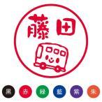 印鑑/はんこ/スマイルスタンプ かわいい ネーム9 のりもの【バス】No.071《シャチハタ》《ネーム印》《浸透印》