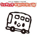 印鑑/はんこ/スマイルスタンプ かわいいネーム9 のりもの【バス】No.071(イラストのみ) 印面サイズ:直径9.5mm《シャチハタ》《浸透印》