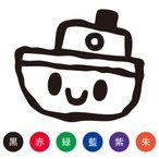 印鑑/はんこ/スマイルスタンプ かわいい ネーム9 のりもの【ふね】No.078 (イラストのみ) 印面サイズ:直径9.5mm《シャチハタ》《浸透印》