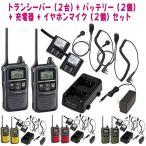 【送料無料】特定小電力トランシーバー アイコム IC-4110(2台)BC-181,BC-188ツイン充電器+EBP-800バッテリー×2+HD-24CLイヤホンマイク×2セット