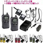 特定小電力トランシーバー アイコム IC-4110(2台)BC-181,BC-188ツイン充電器+EBP-800バッテリー×2+HD-24MCL耳掛け式イヤホンマイク×2セット