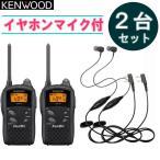 特定小電力トランシーバー JVCケンウッド UTB-10 HD-13K(カナル型)イヤホンマイク × 2台セット