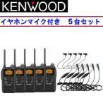 特定小電力トランシーバー JVCケンウッド UTB-10×5台 HD-13K(カナル型)イヤホンマイク×5個セット