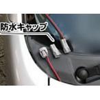 ずぼら充電器オプション ワイパー横 プラグイン・コード(防水用)(車両用ケーブル)
