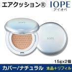 韓国コスメ [IOPE/アイオペ] エアクッションカバー / ナチュラル 15g 1+1 (本品+レフィル) | クッションファンデ レフィル