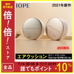 韓国コスメ [IOPE/アイオペ] 2021年新作 エアクッション カバー / ナチュラル 本品(15g)+詰め替え用(15g) クッションファンデーション