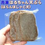 冷凍はるちゃん天ぷら9枚(はらんぼじゃこ天)