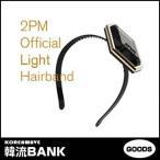 【送料無料・速達・代引不可】 ★BIG SALE★ 2PM 公式グッズ - ライトヘアバンド (カチューシャ) [Goods Official Light Hairband]