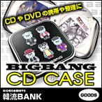 【送料込み】【代引不可】【速達】 BIGBANG (ビッグバン) CD DVD 収納 ケース (CASE) グッズ