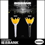 BIGBANG (ビッグバン) 公式 グッズ 応援 ペンライト VER.4 (Official Light Stick) [BLACK & WHITE (2タイプ)]