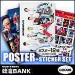 【送料込】【代引不可】 BIGBANG (ビッグバン) グッズ - フォト ポスター セット (PHOTO POSTER SET) [ポスター12枚 + ステッカー セット1枚] 30cm x 42cm SIZE