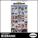 【送料無料・速達・代引不可】 BIGBANG (ビッグバン) 記念 切手 シール ステッカー (Celebrate Stamp Sticker) [29ピース] グッズ