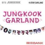 【送料無料・速達・代引不可】JUNGKOOK 防弾少年団 (BTS ジョングク) グッズ ペーパー ガーランド GARLAND