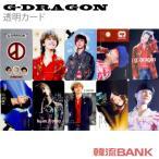 【送料無料・速達・代引不可】 G-DRAGON (GD / BIGBANG) グッズ - 透明 フォト トレカ カード セット (Clear Photo Card Set) [25枚]