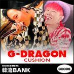 G-DRAGON (ジードラゴン / BIGBANG) クッション (CUSHION) グッズ