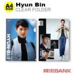 【送料込み】【代引不可】 ヒョンビン (HYUN BIN) クリア フォルダー / ファイル (Clear Folder / File) [A4 SIZE] グッズ