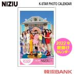NIZIU (ニジュー) 2022年 (令和4年) フォト 壁掛けカレンダー グッズ