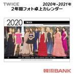 【送料無料・速達・代引不可】 TWICE (トゥワイス) 2020年 ? 2021年 (令和2年 ? 令和3年) 2年間 フォト 卓上カレンダー グッズ