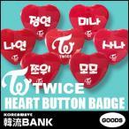 【送料込み】【代引不可】 TWICE ハングル ハート 缶バッジ ピンボタン (HEART BUTTON BADGE) グッズ