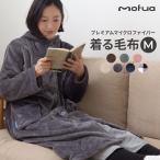 mofua プレミアムマイクロファイバー着る毛布 フード付 (ルームウェア) (M) 着丈110cm ブラウン