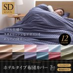 ショッピングカバー ホテルタイプ 布団カバー3点セット(ベッド用) セミダブル