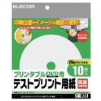 ショッピングエレコムダイレクト エレコム ELECOM きちんとテスト印刷してからDVDダイレクト印刷をしよう プリンタブルDVD用テストプリント用紙 EDT-DVDTEST