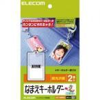 エレコム ELECOM ランドセルや手提げバッグにオススメ なまえキーホルダー 長方形型 EDT-NMKH2