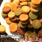 おからクッキーに革命 (訳あり) 豆乳おからクッキーFour Zero(4種)1kg