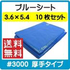 [即納・送料無料] ブルーシート #3000 厚手 原反 3.6×5.4 【10枚セット】折り畳みタイプ 養生シート 雨よけシート レジャーシート ハトメあり