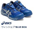 【在庫あり】アシックス 安全靴 ウィンジョブ  BLUE Boa インペリアルブルー/ピュアシルバー 1273A009-401