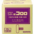 サラヤ うがい薬コロロ 10L 殺菌 型番12830 消毒 洗浄 希釈用 指定医薬部外品 コロロ自動うがい器専用商品