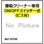 日動工業 爆吸クリーナー専用≪ON/OFFスイッチ一式(ビス付)≫(No 2:コード 55768)<br>NVC-S35L用 交換用パーツ部品