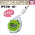 Yahoo!Toolshop Y s Factory ヤフー店ユニット 携帯型熱中症計 HO-661 【レターパックライト便発送可】【ボタンを押すだけで自分のいる場所が安全か確認可能】 日本気象協会監修品