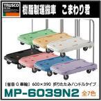 TRUSCO こまわり君 【ブルー】 小型樹脂製台車  MP-6039N2-B 省音G車輪 600×390(折りたたみハンドル・静音タイプ・軽量・小型台車)