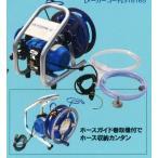 丸山製作所 エアコン洗太郎プロリール MSW029MR-AC エアコン洗浄機 リール付