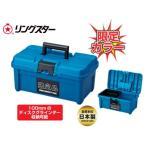 リングスター 【RE-380G PB】 限定色:パールブルー エコット(ecotte)工具箱 工具入れ 工具ボックス