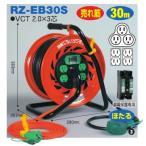 【即納可・送料無料】 日動 マジックびっくリール 【RZ-EB30S】 アース付 ブレーカー付 30m 3芯 AC100V コードリール