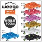 【即納可】TRUSCO 小型樹脂台車 weego【ブルー WP-2-B】通常タイプ(前輪自在キャスター)伸縮式折りたたみハンドル  軽量 コンパクト 静か