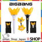 BIGBANG ビックバン ビッペン 公式グッズ ペンライトVER4 色選択