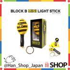 Block B ブロックビー 公式ミニペンライト OFFICIAL MINI LIGHT STICK
