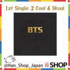 BTS 防弾少年団 バンタン 1st Single: 2 Cool 4 Skool アルバム