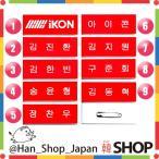 iKON アイコン 名札 バッジ メンバー選択